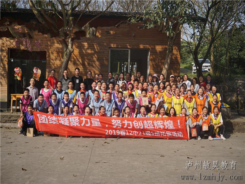 title='泸州十二中21级5班拓展活动'