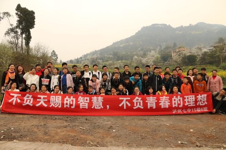 title='泸州七中15级6班'