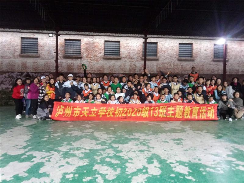 title='泸州天立学校2020级13班拓展训练!'