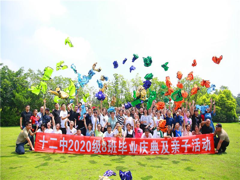 title='泸州毕业典礼-12中20级8班毕业活动'