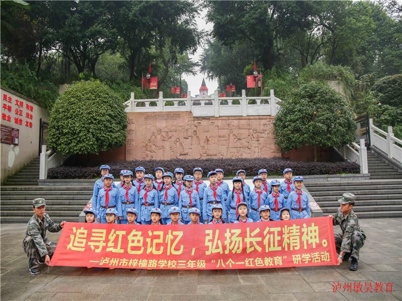 title='泸州梓橦路学校《追寻红色记忆 弘扬长征精神》研学活动'