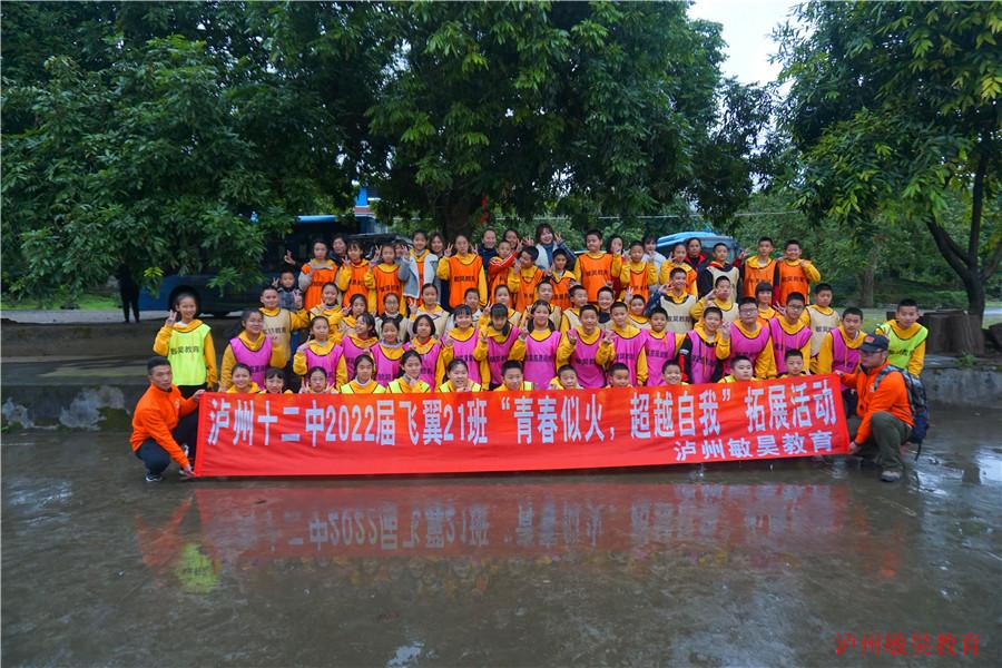 瀘州12中2022屆21班學生素質拓展活動