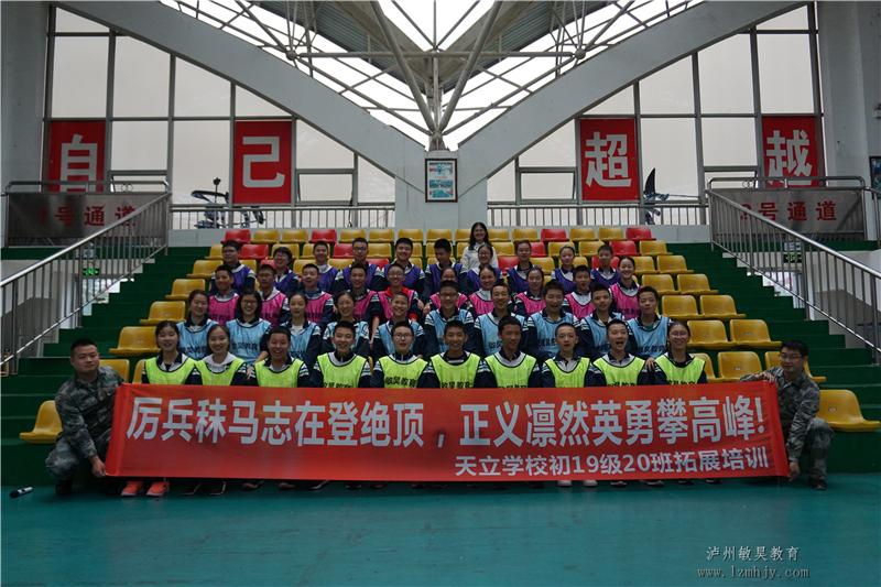 title='天立学校初19级20班拓展培训活动'