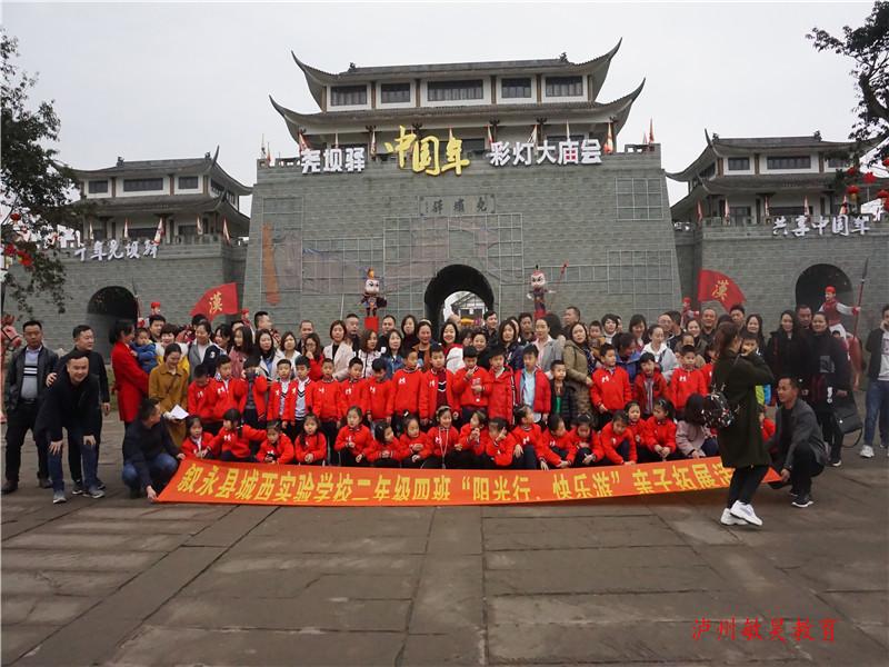 title='泸州市叙永县城西学校二年级亲子活动'