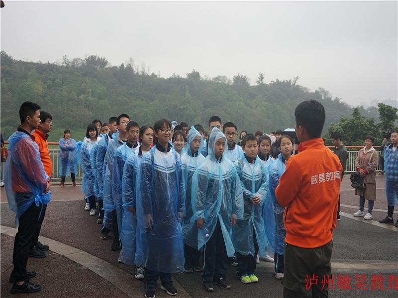 title='泸州天立学校十八班亲子活动'