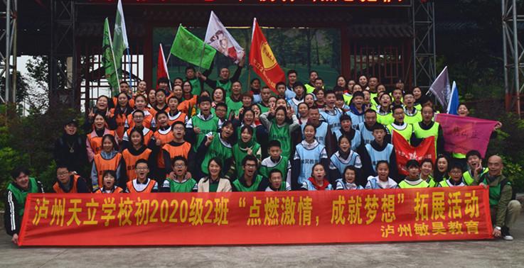 """瀘州天立學校初2020級2班""""點燃激情 成就夢想""""拓展培訓!"""
