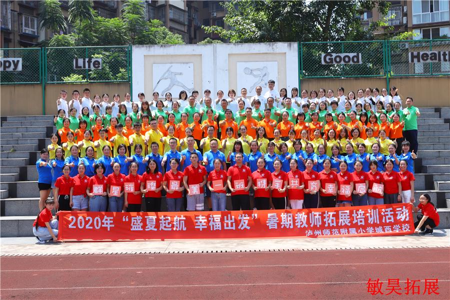 title='泸州师范附属城西小学拓展培训'