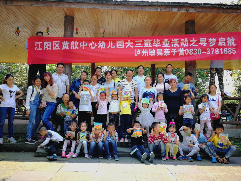 黄舣幼儿园亲子活动