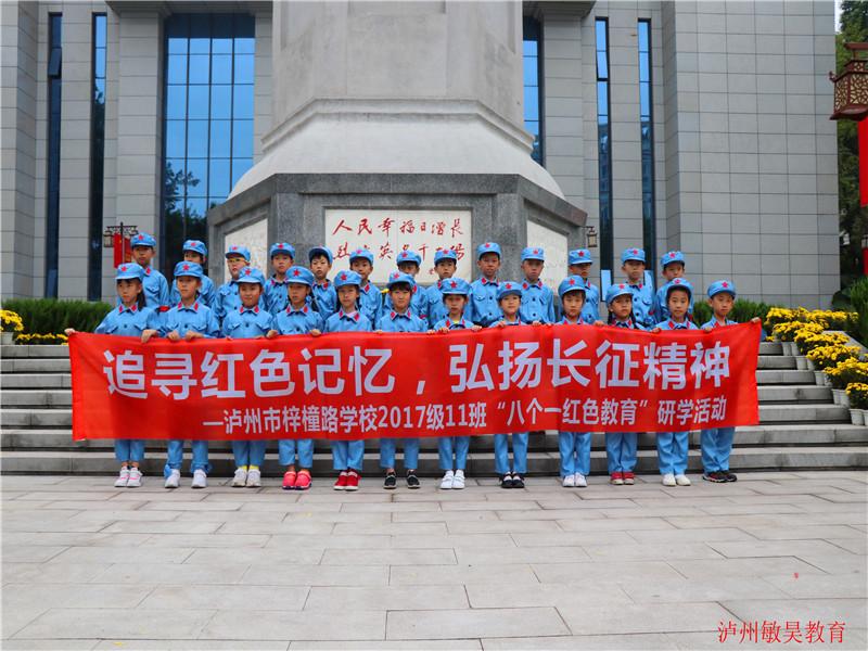 title='泸州梓潼路学校2017级11班《八个一  红色教育》主题活动'