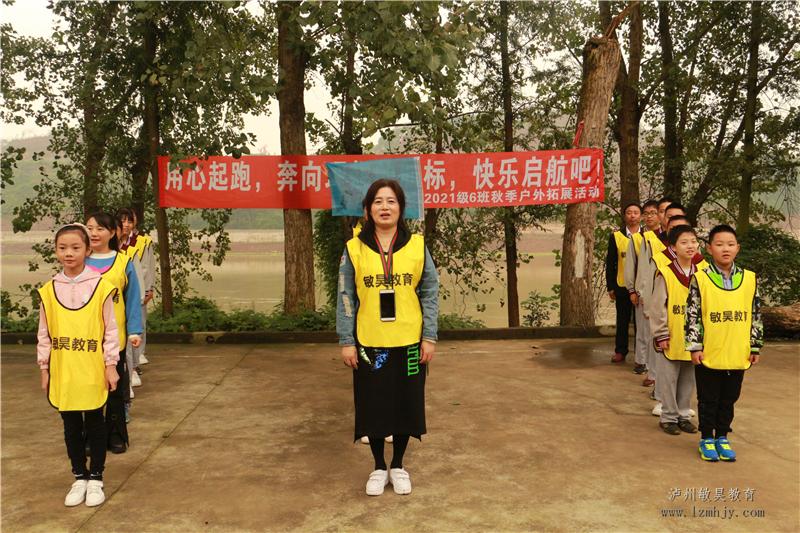 泸州学生拓展活动