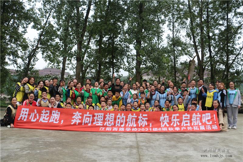 title='江阳西路学校2021级6班秋季户外拓展活动'
