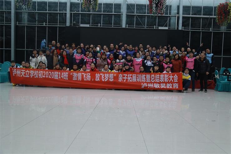 title='天立学校20级14班'
