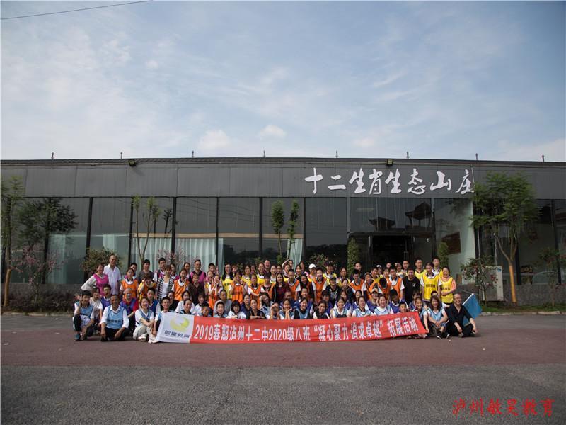 title='泸州十二中2020级8班亲子活动'