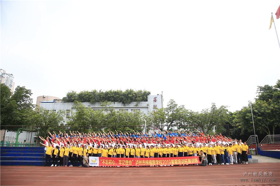 title='泸州拓展训练-梓橦路学校拓展培训'