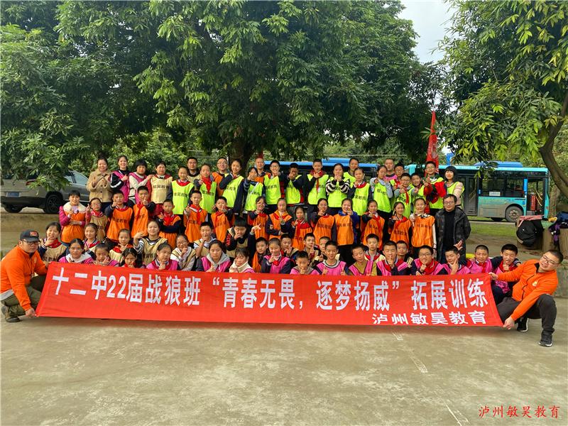 title='泸州12中2022届20班学生拓展训练'