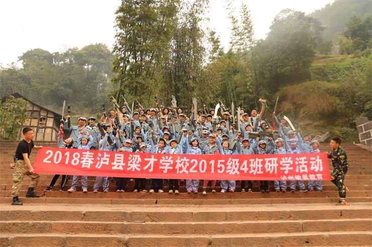 title='梁才学校15级4班'