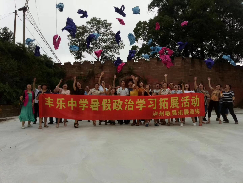title='泸州敏昊教育承训纳溪丰乐中学拓展培训'