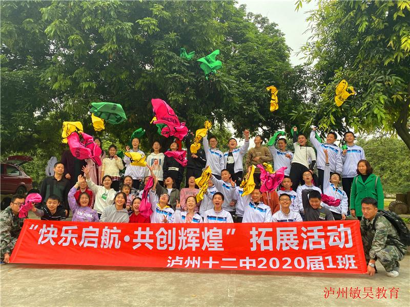 title='泸州12中2020届1班素质拓展活动'